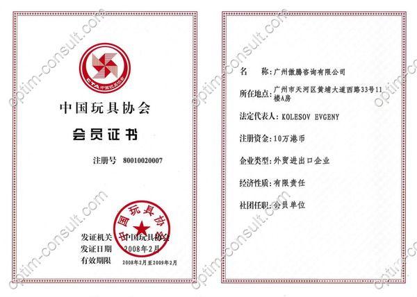 ЧЖУН И • Просмотр темы Взаимозачет дипломов Китай Россия  Китайский диплом в россии
